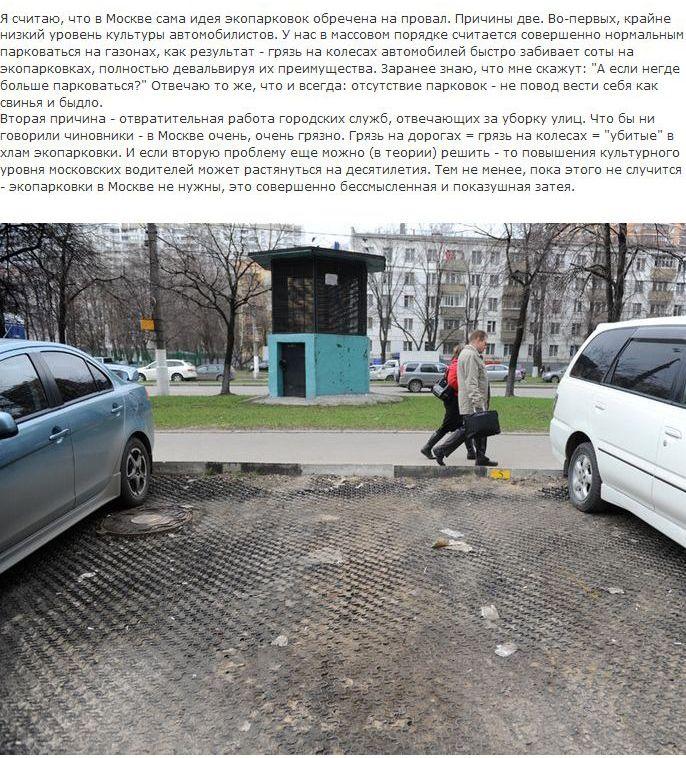Провал идеи экопарковок в Москве (11 фото)