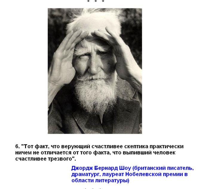 Цитаты известных атеистов (15 фото)