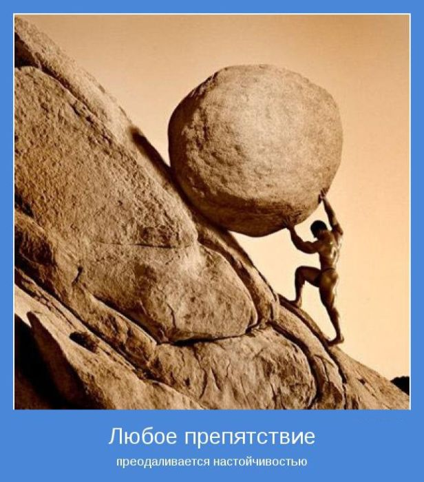 Мотиваторы (65 фото)