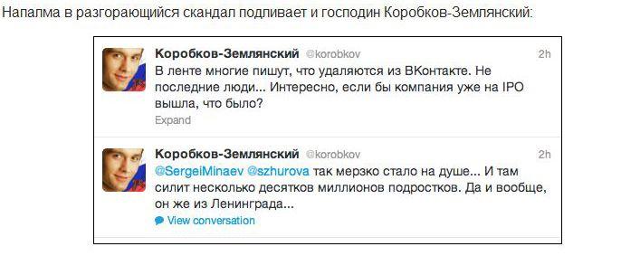 Неосторожный твит Павла Дурова (10 скриншотов)