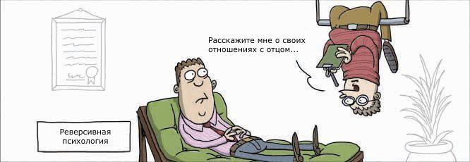 В современном мире стало очень модным посещать психологов