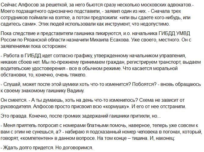 Оборотень в погонах в рязанском ГАИ (5 фото + видео + текст)