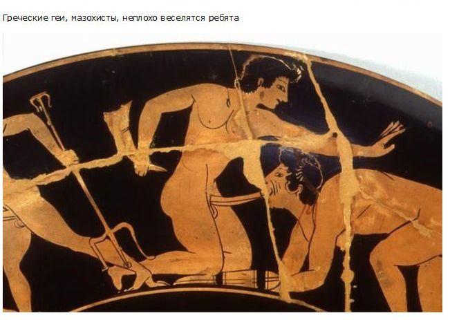 Секс древнего гей