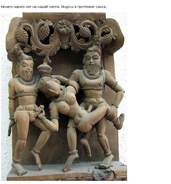 Секс в древности (18 фото)