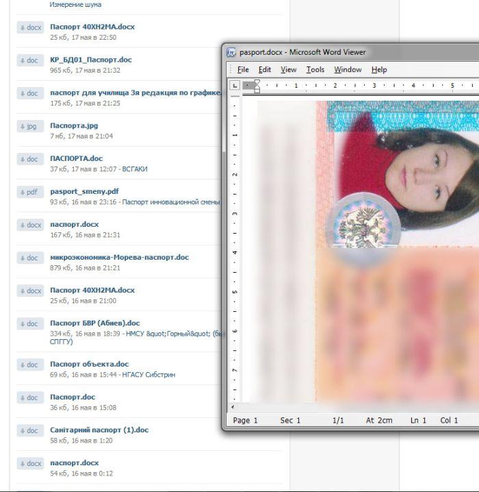 Личные документы Вконтакте (3 скриншота)