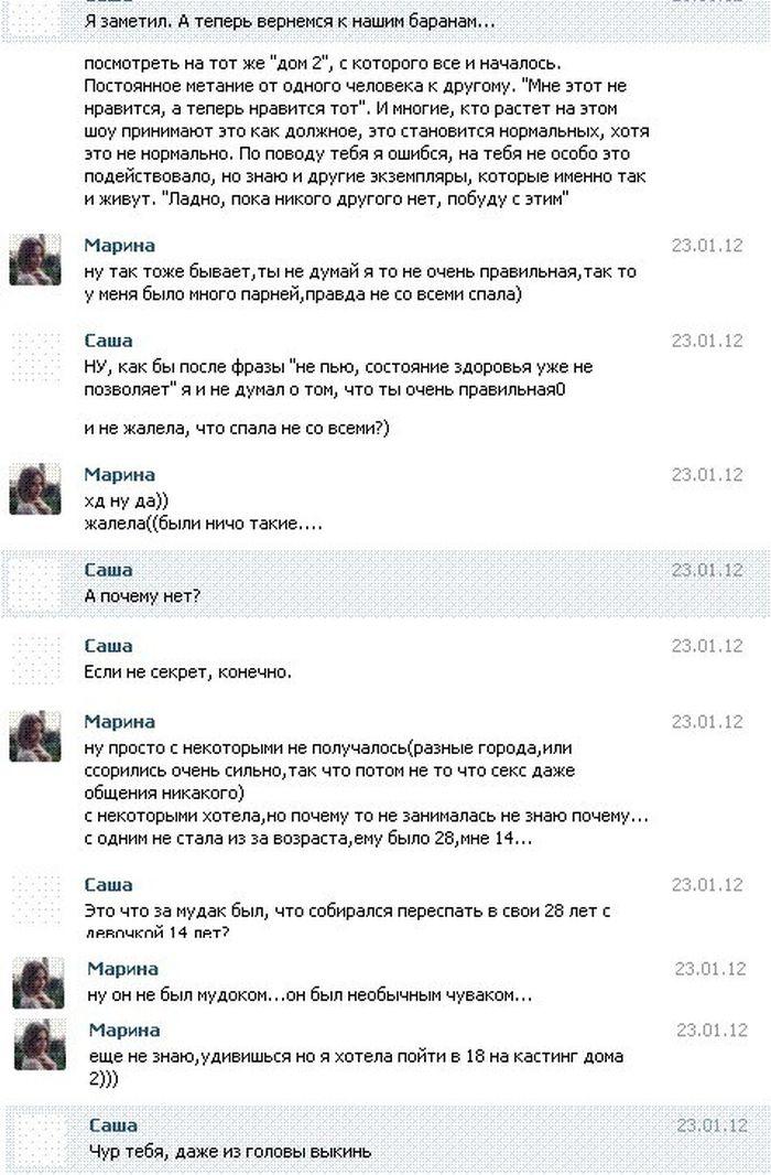 Невинная переписка девушек (2 скриншота)