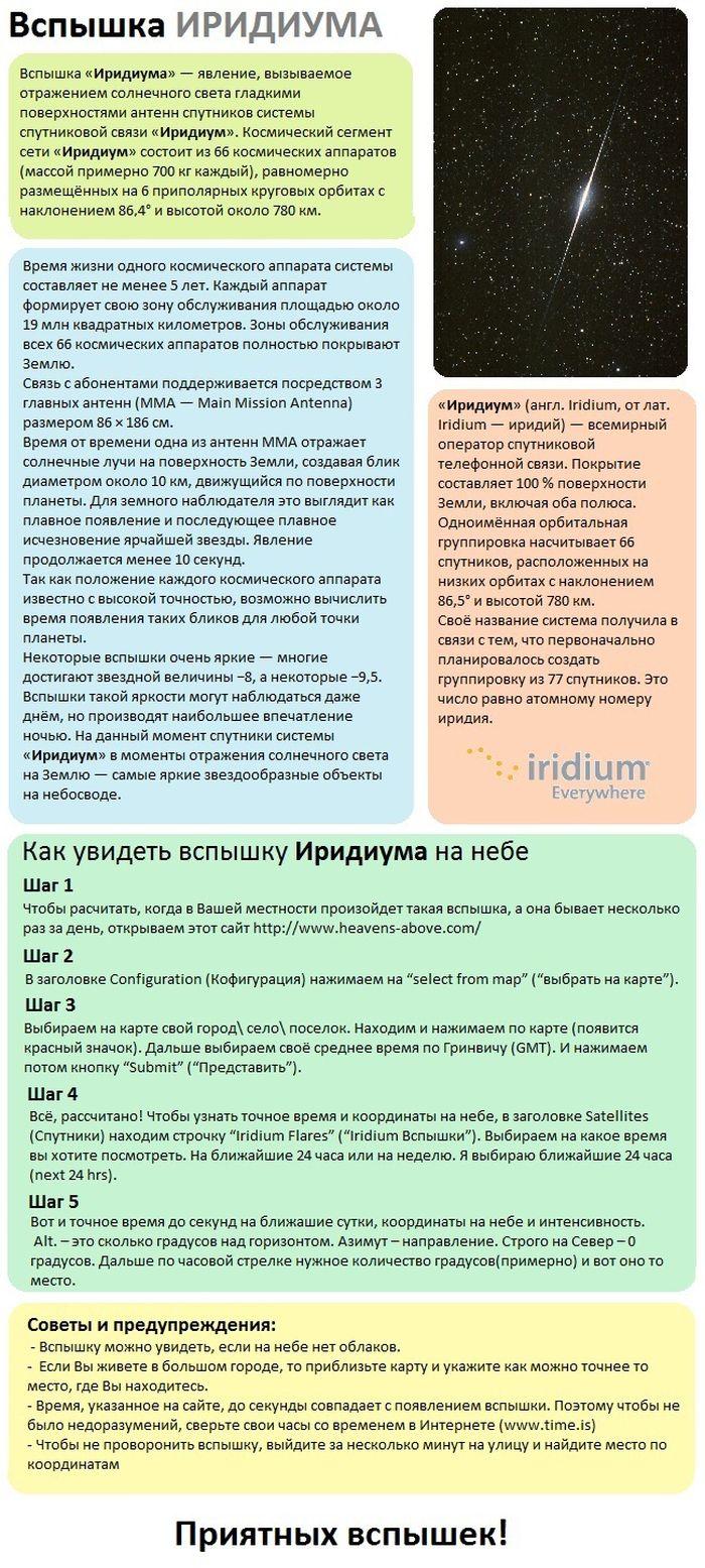 """Вспышка """"Иридиума"""" (1 картинка)"""