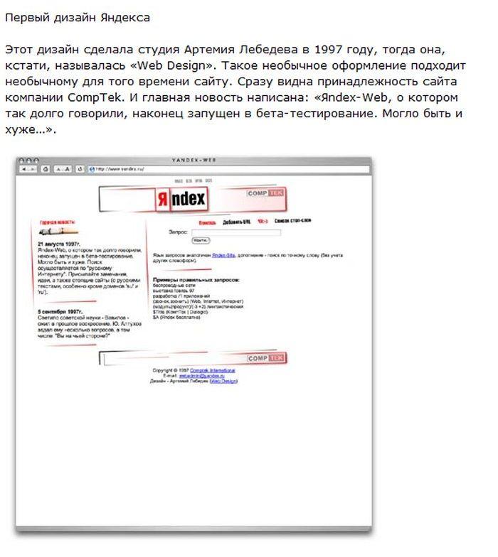 Первые дизайны сайтов (7 картинок)
