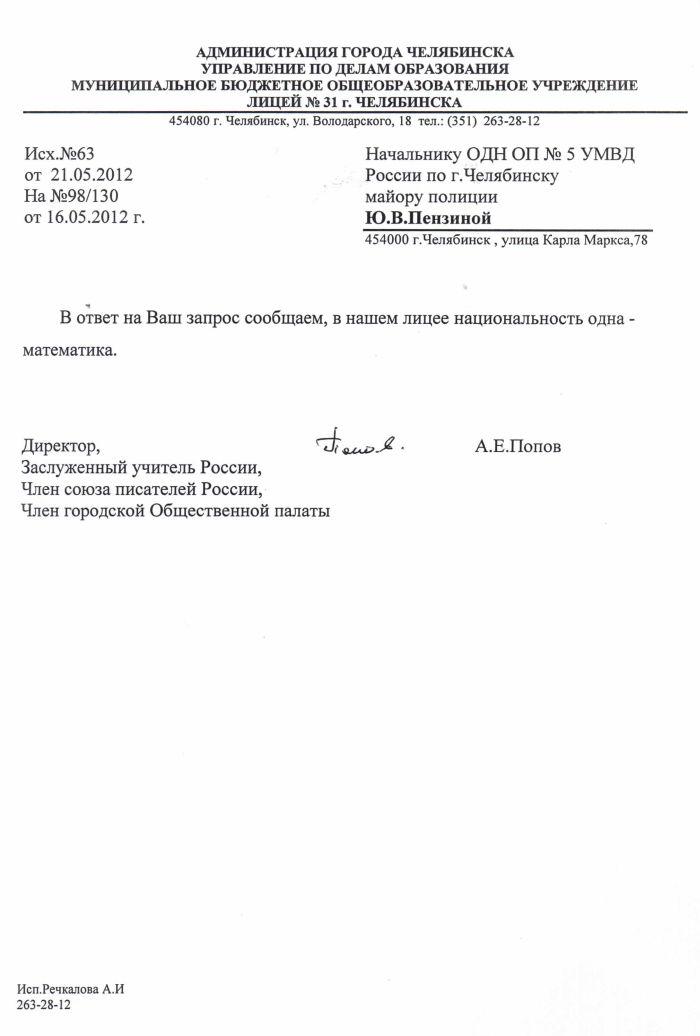 Официальный запрос в челябинский лицей (2 скриншота)