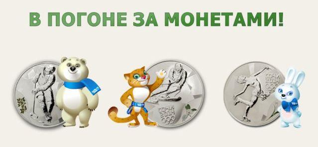 Проверка, насколько ты готов к сочинской Олимпиаде