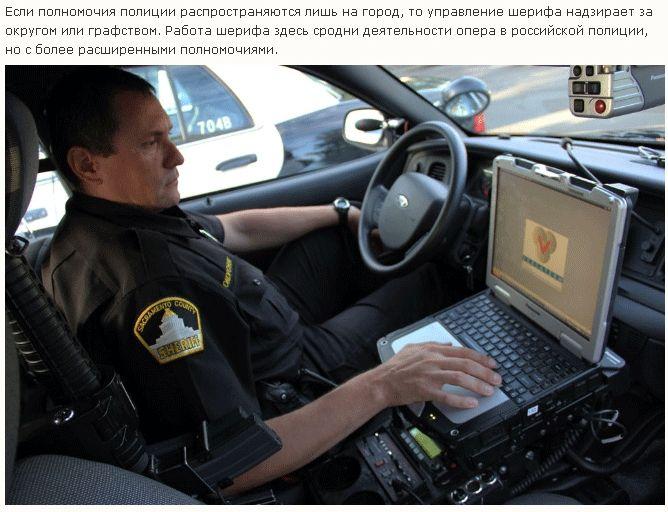 Как работает полиция в США (26 фото)
