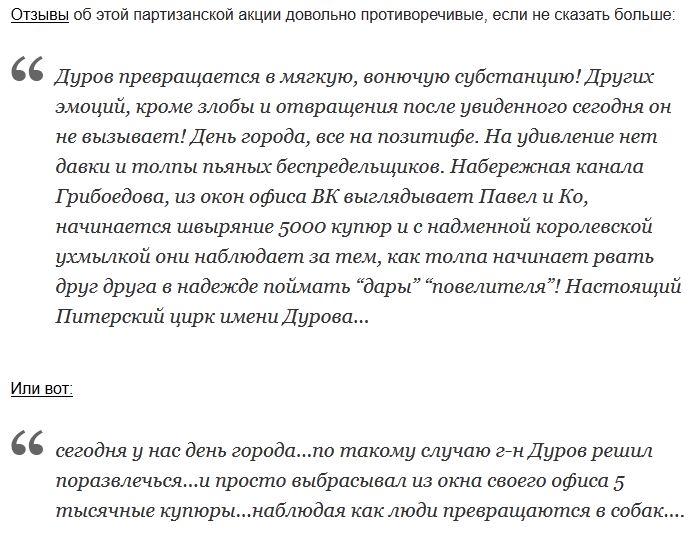 Как глава ВКонтакте развлекался в день города (8 фото)