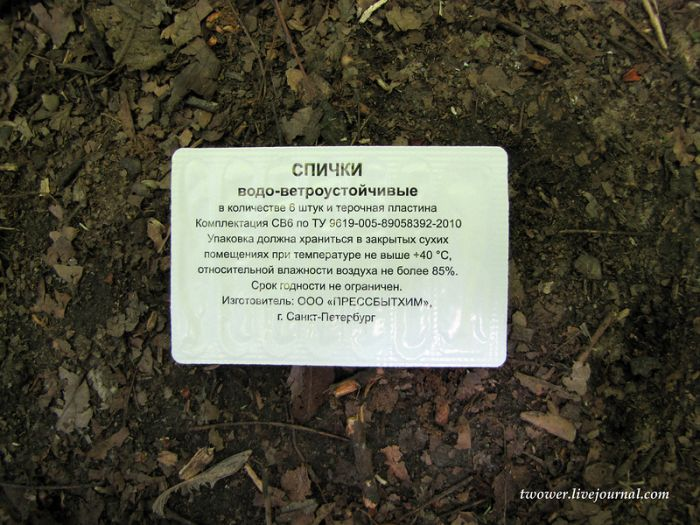 Сухой паек русского солдата (49 фото)
