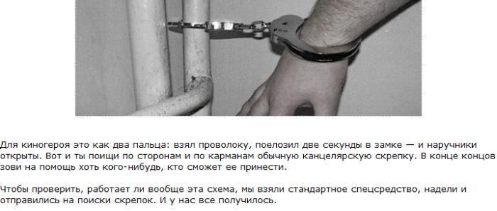 Как освободиться от наручников (4 фото + текст)