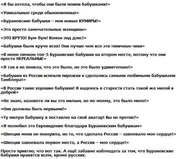 Бурановские Бабушки. Отзывы иностранцев
