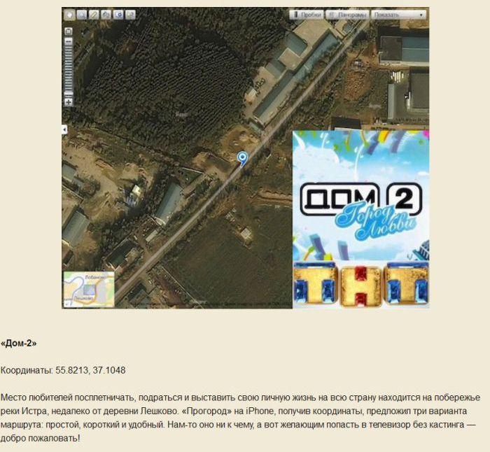 Занятные GPS-координаты (13 фото)