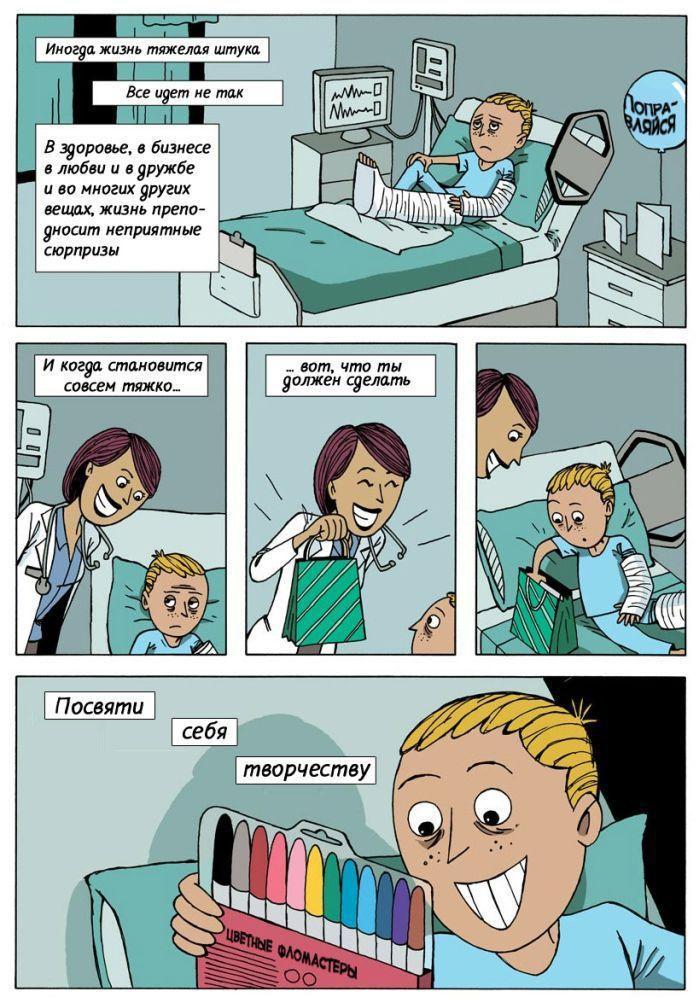 Про творчество (7 картинок)