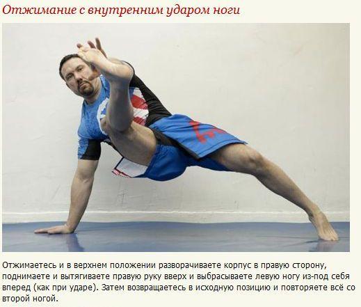 Тренировка дома (11 фото)