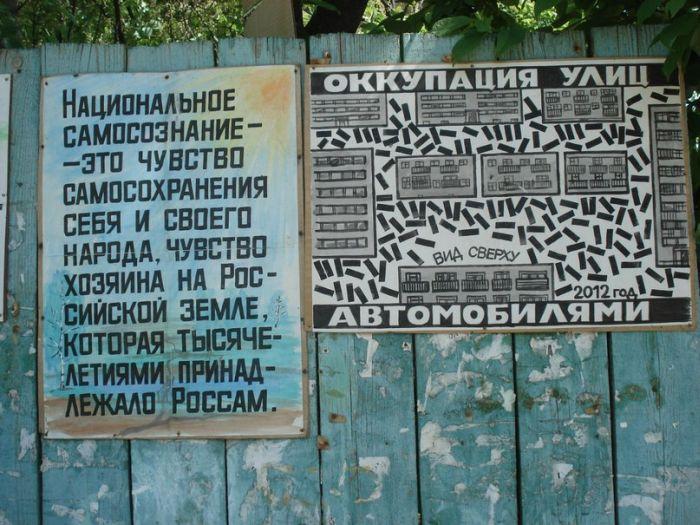 Нравоучительная стена во Владимире (19 фото)