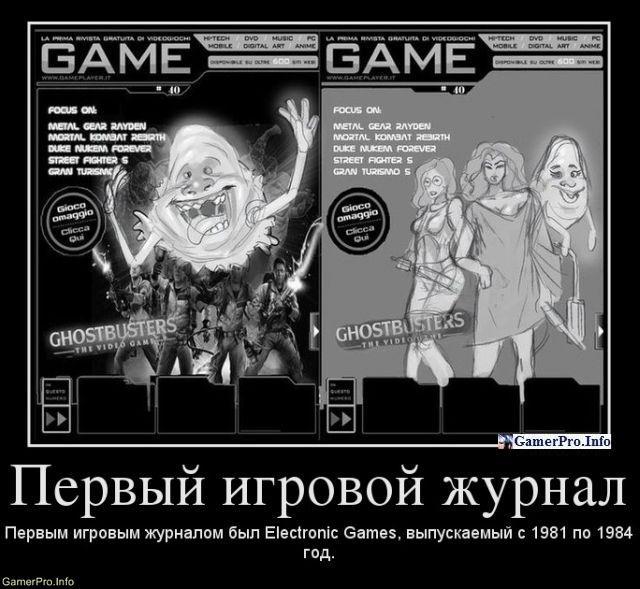 Познавательные факты о видеоиграх. Часть 3 (16 картинок)