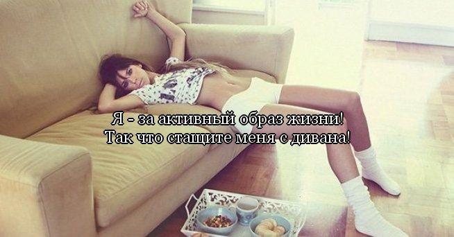 Цитаты про девушек (30 фото)