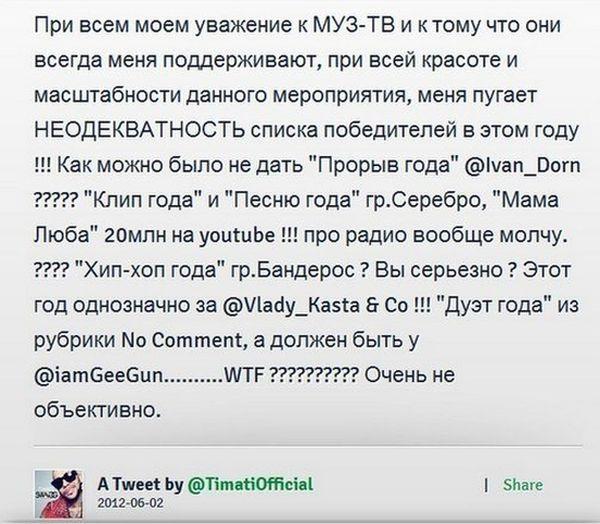 Тимати против Киркорова (2 скриншота)
