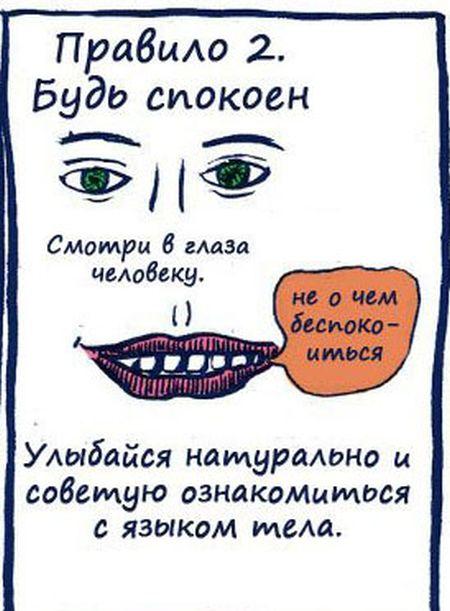 Восемь правил эффективной лжи (9 картинок)