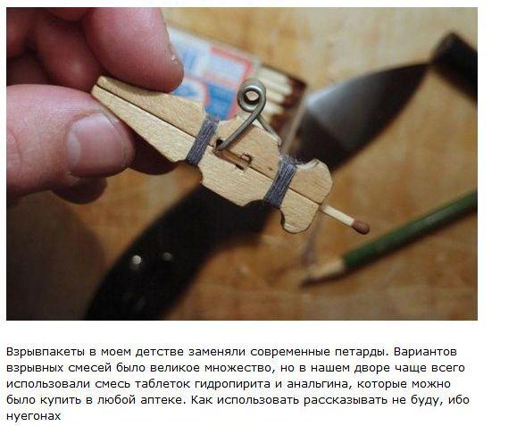Детское оружие времен СССР (11 фото + текст)