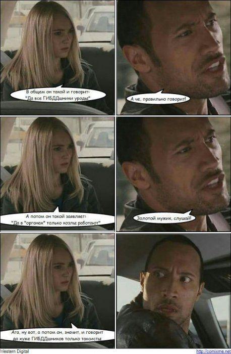 Смешные комикс-миксы. Часть 30 (17 фото)