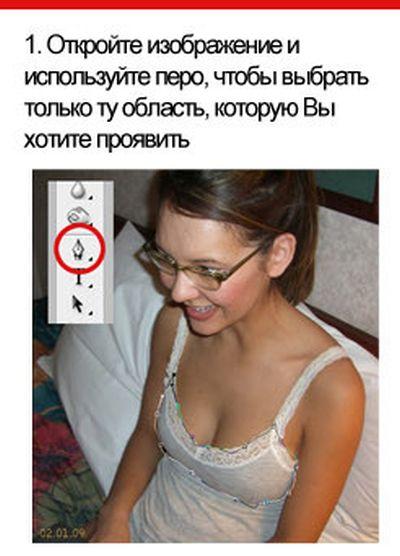Рентген нижнего белья в фотошопе (10 фото)