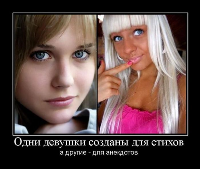 Демотиваторы о девушках (50 фото)