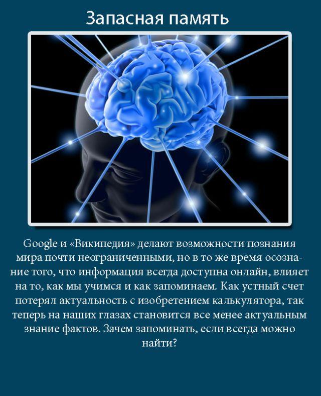 Действие интернета на наш мозг (7 картинок)