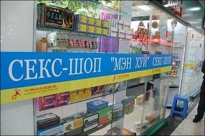 Очень забавная подборка смешных вывесок и переводов на русский язык в