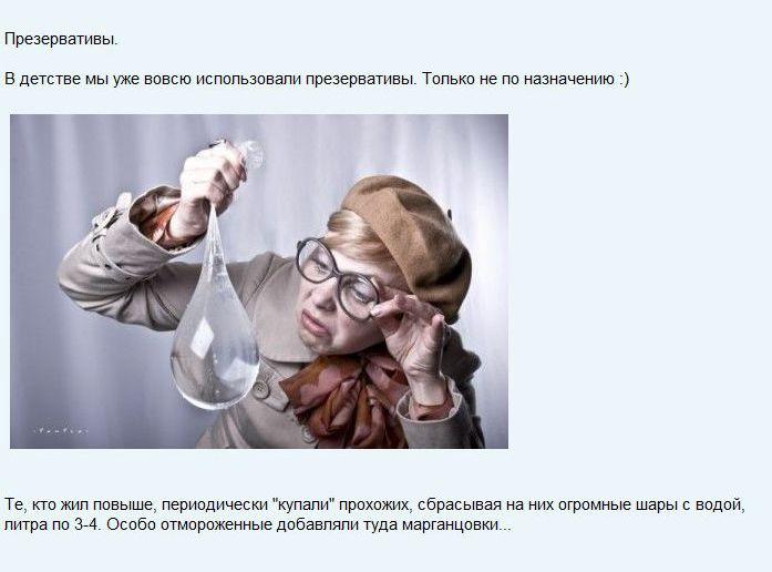 Дети перестройки: ностальгия (136 фото + текст)