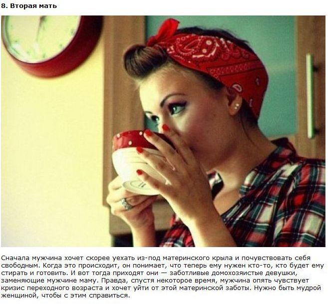 Девушки, которых любят мужчины (10 фото + текст)