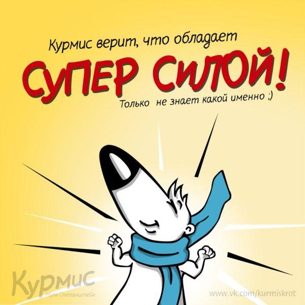 Прикольный комикс о забавном кроте (18 картинки)