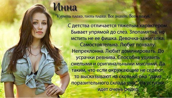 Девушка с именем инна