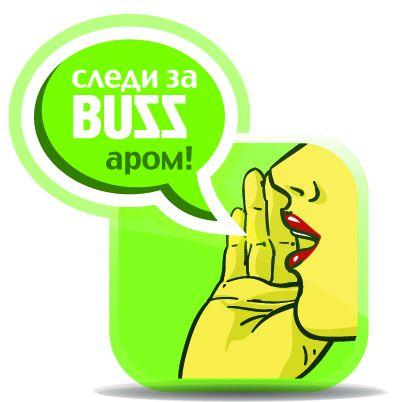 Следи за Buzz-аром!