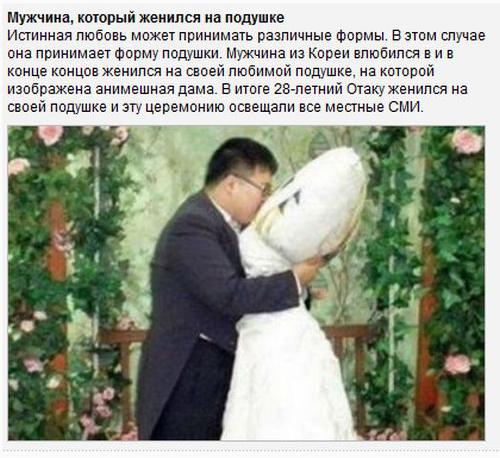 Самые необычные браки в мире (9 фото + текст)