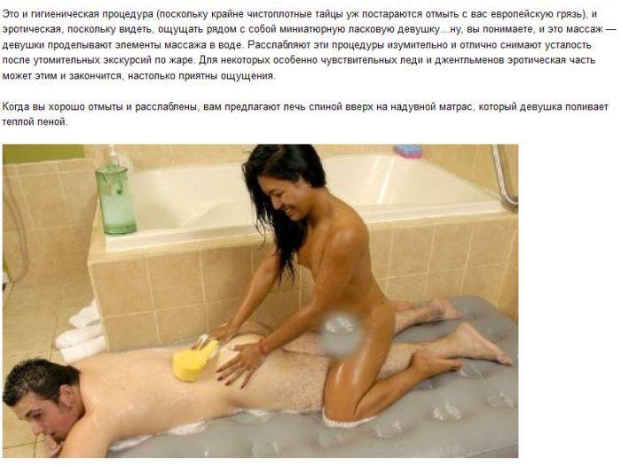 Эротический боди-массаж в Таиланде (15 фото + текст)