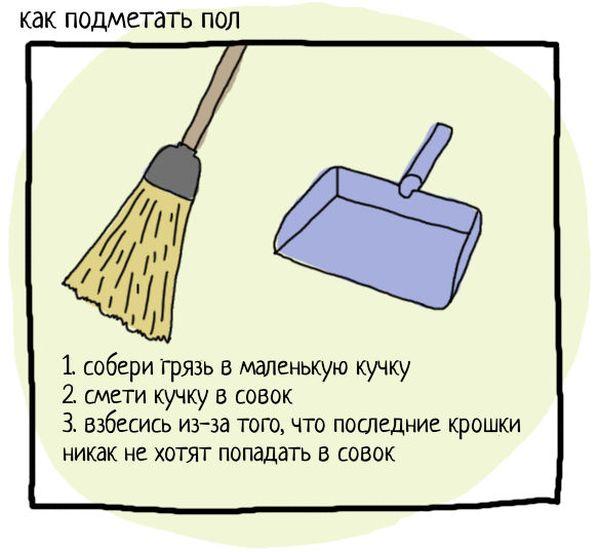 Инструкция для холостяка: как убрать в квартире (7 картинок)