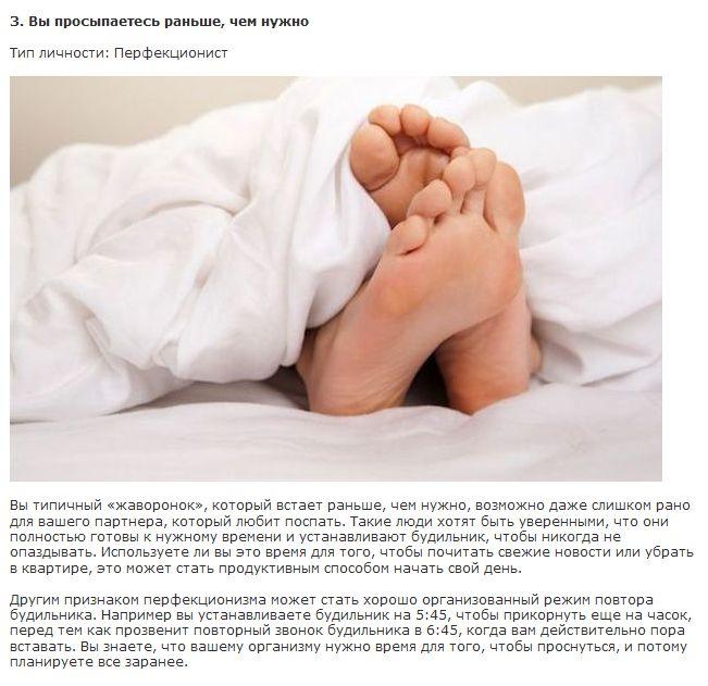 Что будильник может рассказать о человеке (7 фото + текст)