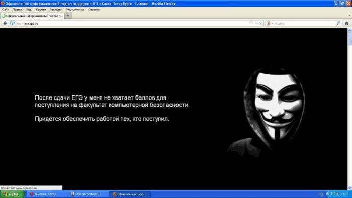 Обиженный школьник взломал Питерский сайт ЕГЭ (1 скриншот)
