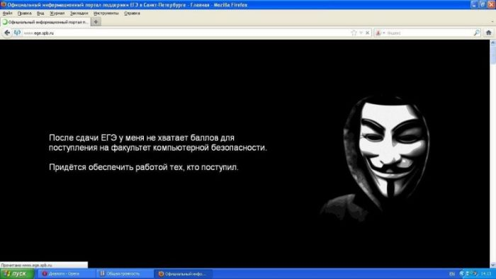 http://trinixy.ru/pics5/20120617/ege_ddos_01.jpg