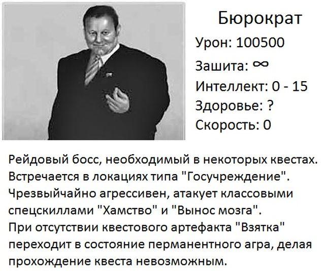Фотожаба: Новая российская игра (17 фото)