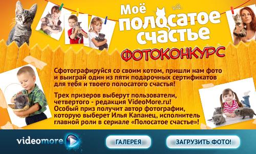 """Фотоконкурс от VideoMore.ru и сериала """"Полосатое счастье""""!"""