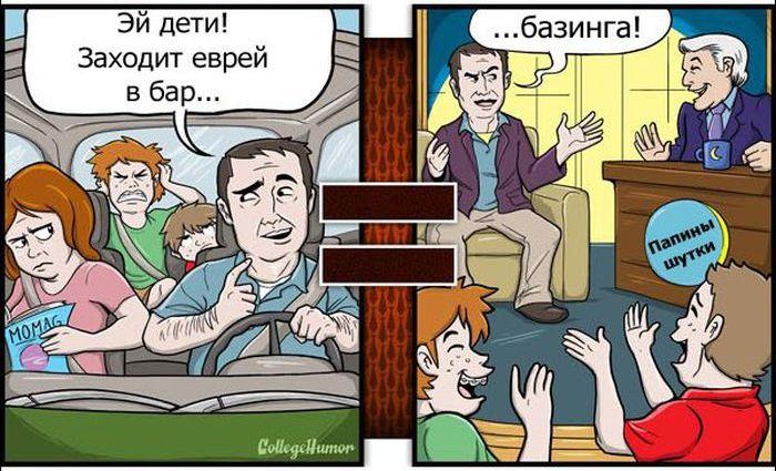 Когда ты становишься отцом (6 картинок)