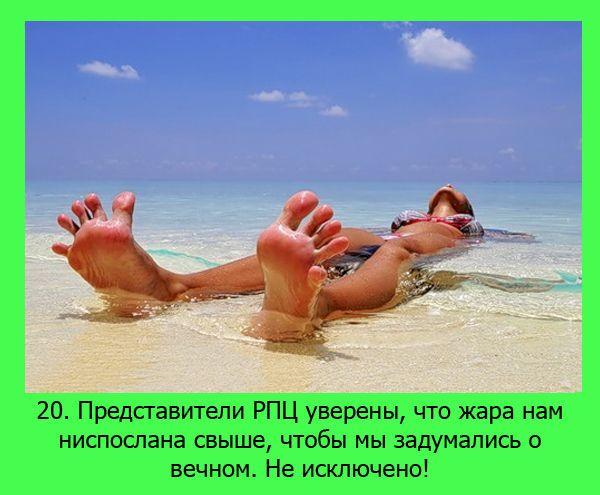 20 причин наслаждаться летней жарой (20 фото)