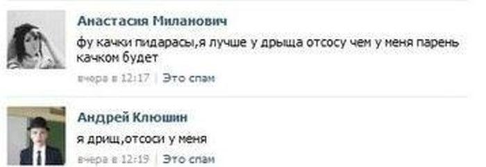 Анастасия Миланович готова сделать минет за 10 000 лайков! (8 скриншотов)