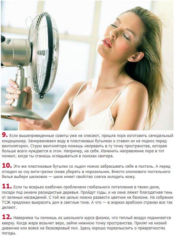 Как спастись от жары без кондиционера (2 фото + текст)